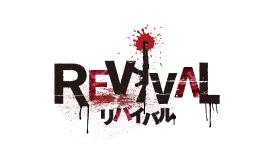 リバイバル公式サイト